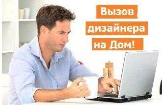 Вызов дизайнера на дом!.