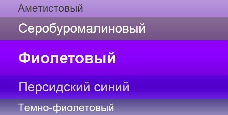 Система цвета фиолетовый